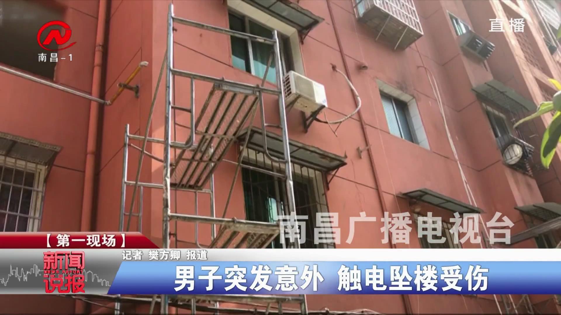 男子突发意外  触电坠楼受伤