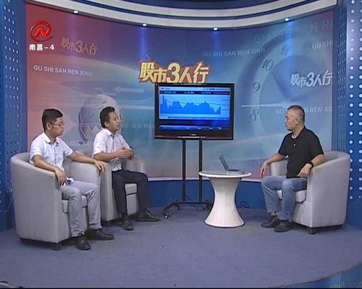 股市三人行 2019-09-16