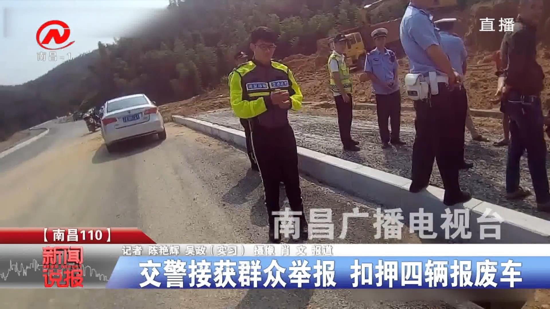 交警接获群众举报 扣押四辆报废车