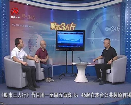 股市三人行 2019-09-23