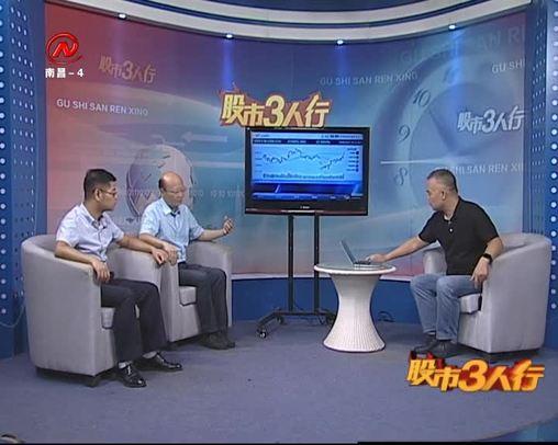 股市三人行 2019-09-05