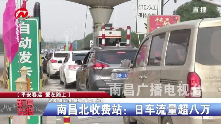 南昌北收费站:日车流量超八万