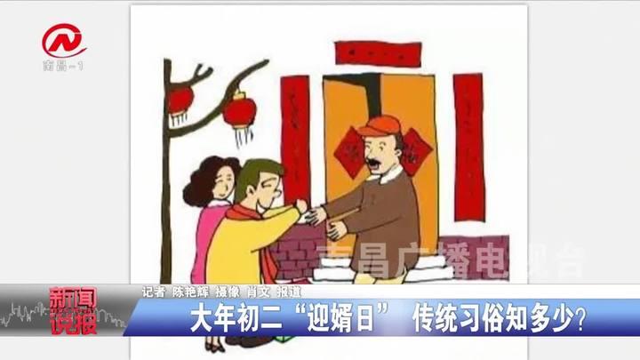 """大年初二""""迎婿日"""" 传统习俗知多少?"""
