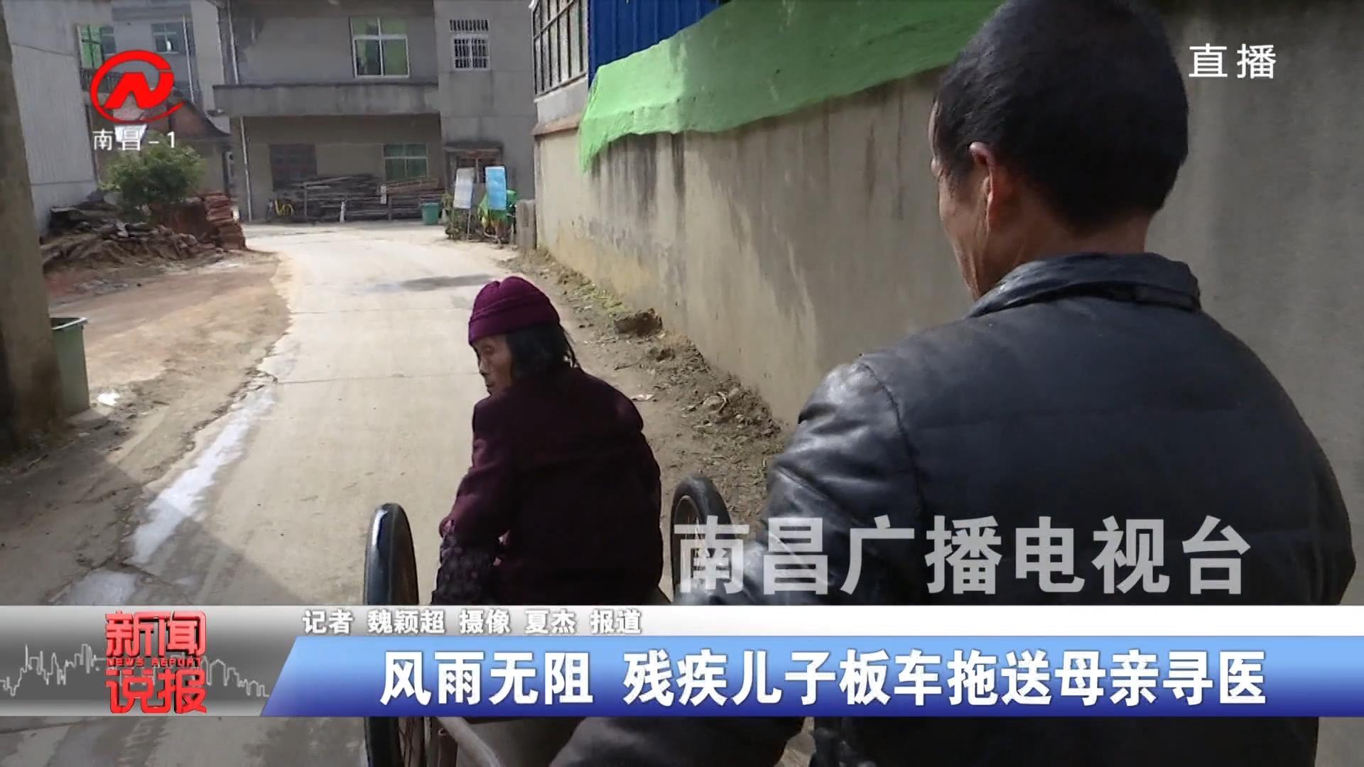 风雨无阻 残疾儿子板车拖送母亲寻医
