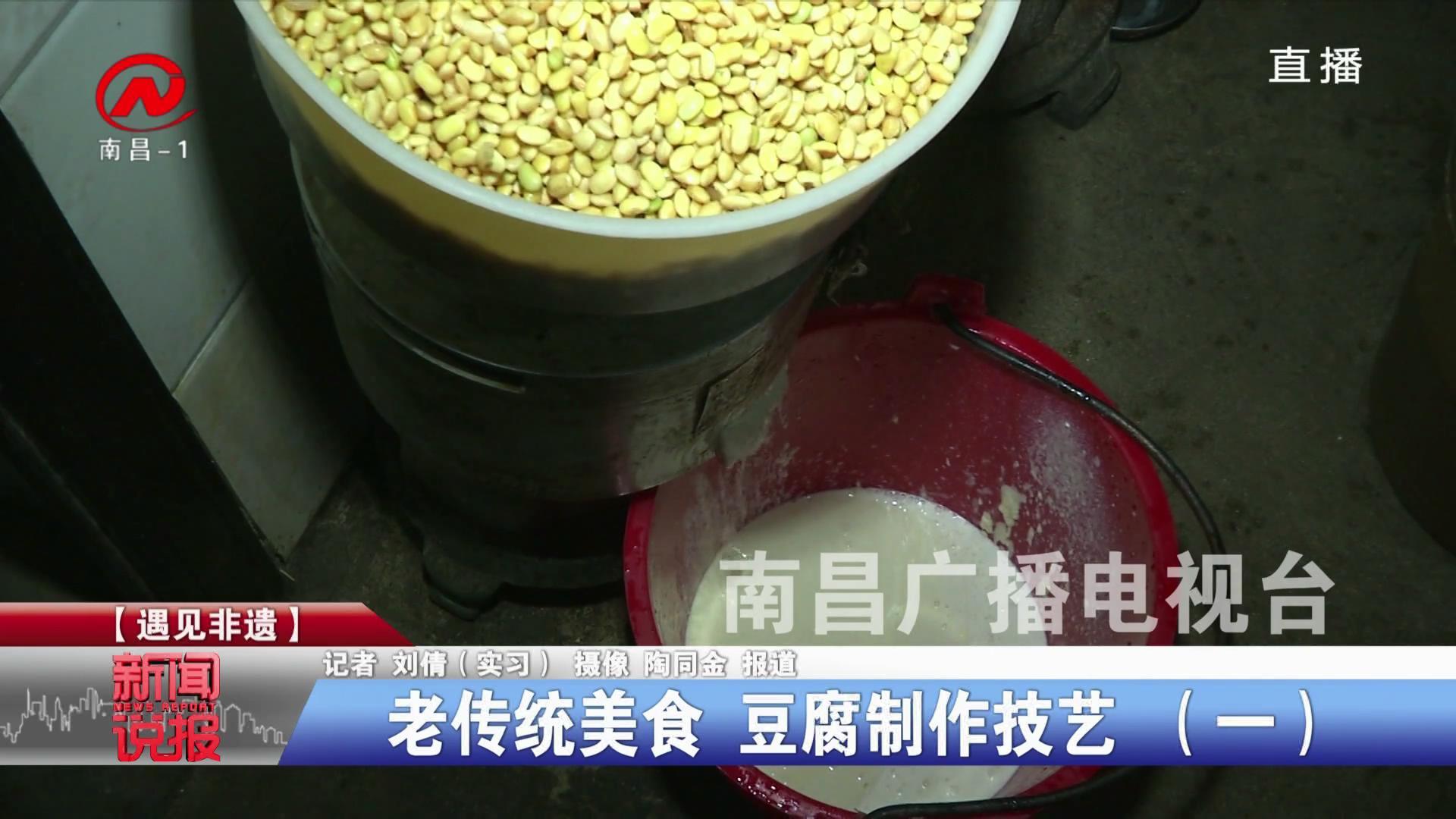 老传统美食 豆腐制作技艺
