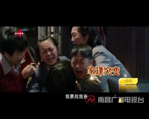 1月3日19点即将播出《苦苦的幸福》(12月31号--1月2号使用)