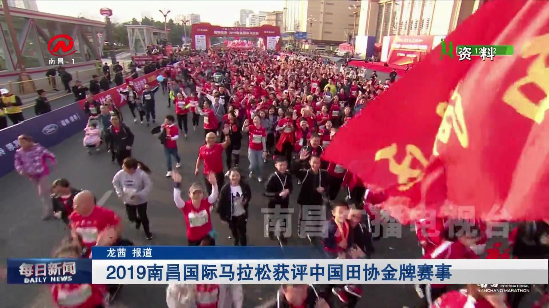 2019南昌国际马拉松获评中国田协金牌赛事