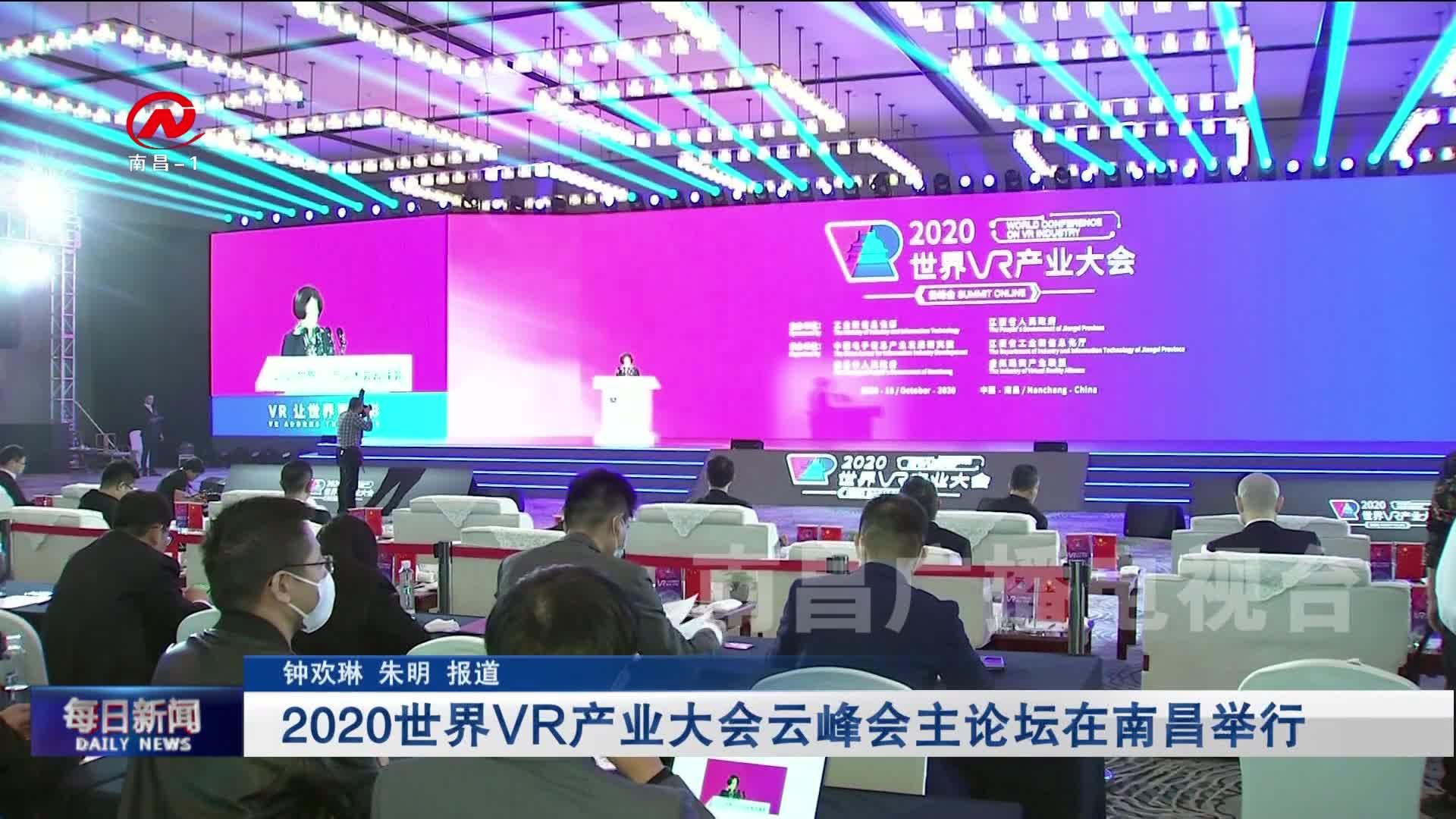 2020世界VR产业大会云峰会主论坛在南昌举行
