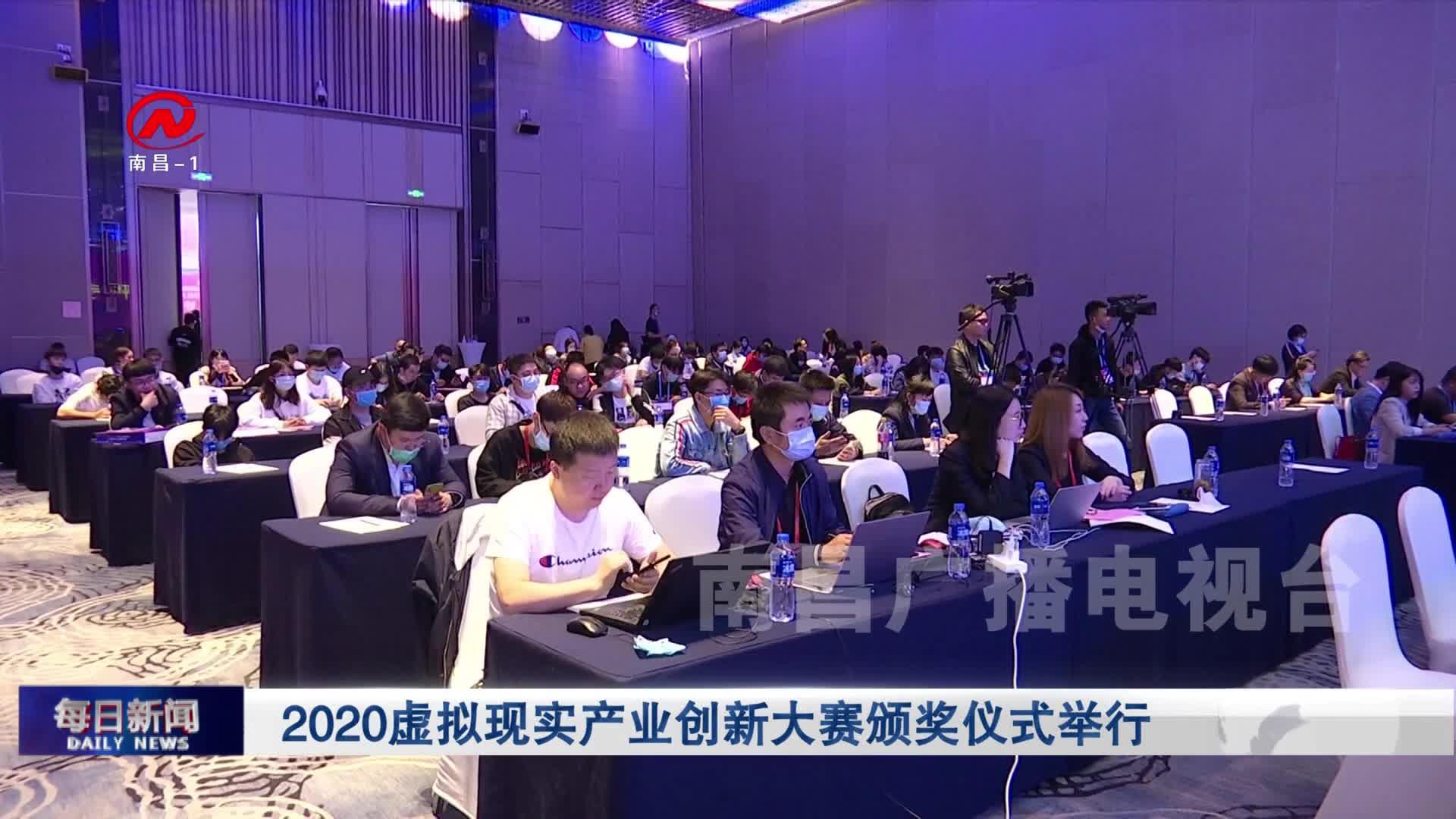 2020虚拟现实产业创新大赛颁奖仪式举行