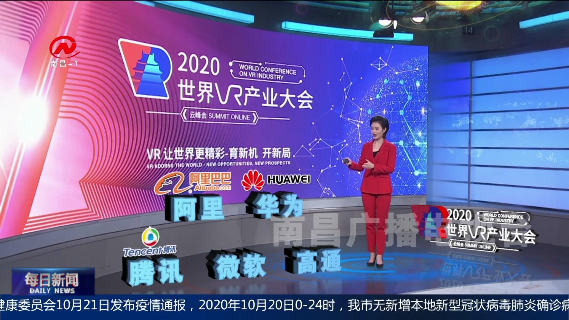 产业融合 人才汇聚——2020世界VR产业大会助推英雄城砥砺前行