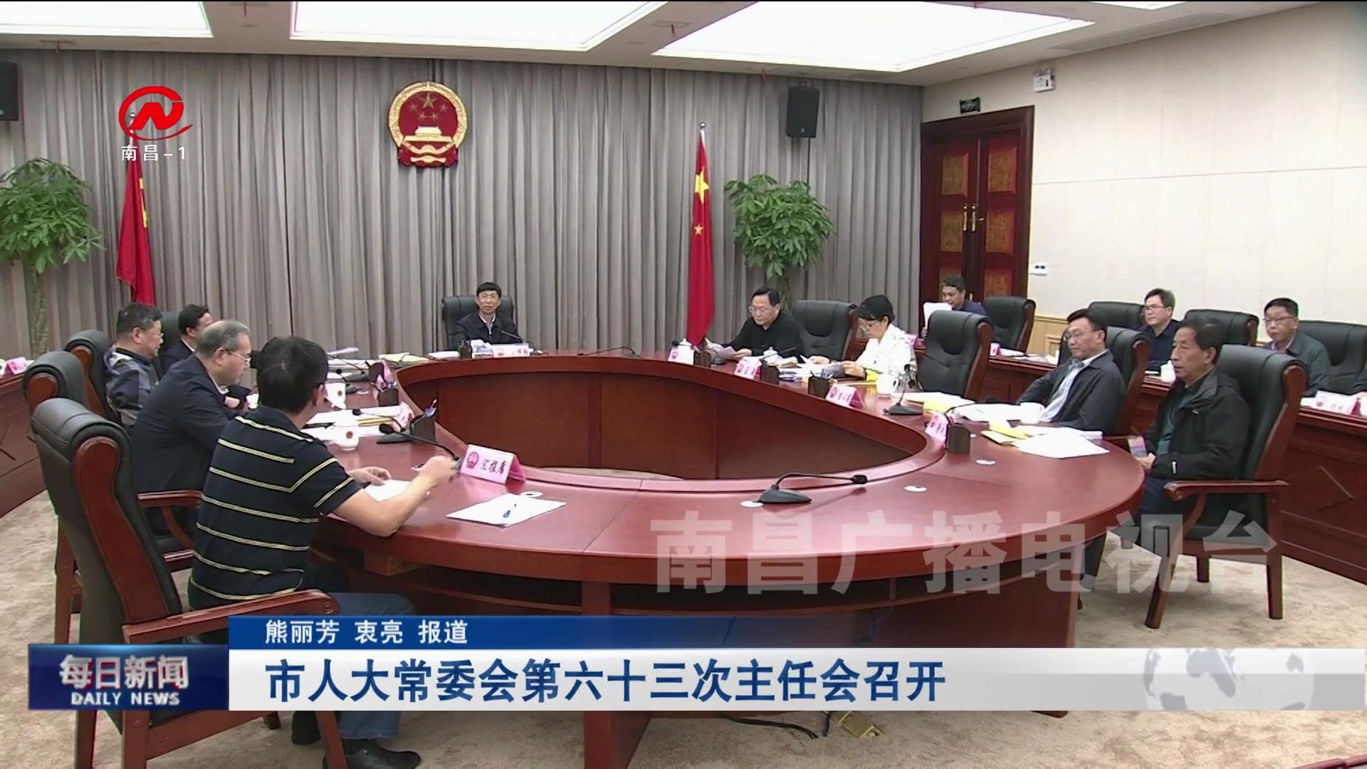 市人大常委会第六十三次主任会召开