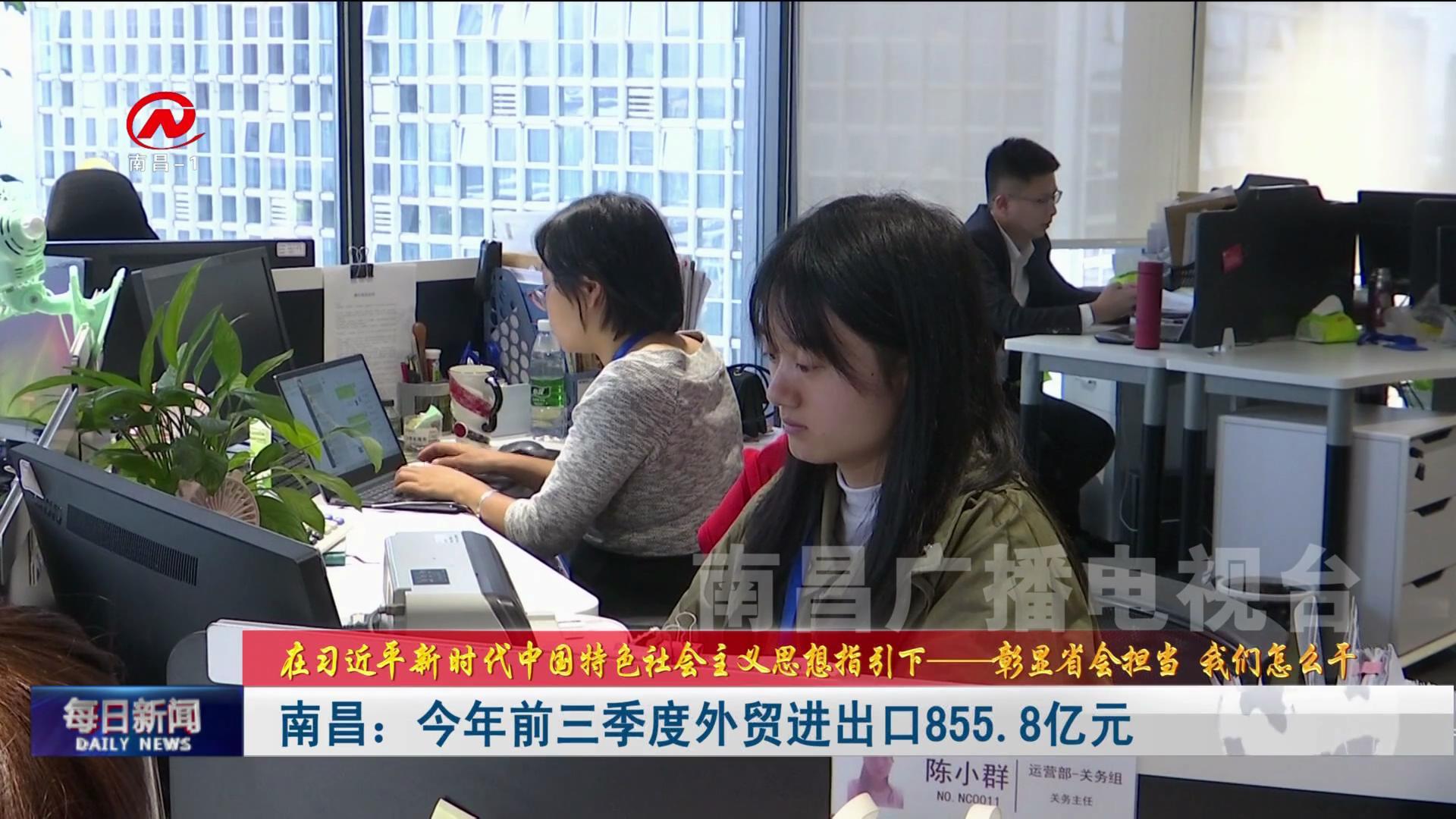南昌:今年前三季度外贸进出口855.8亿元