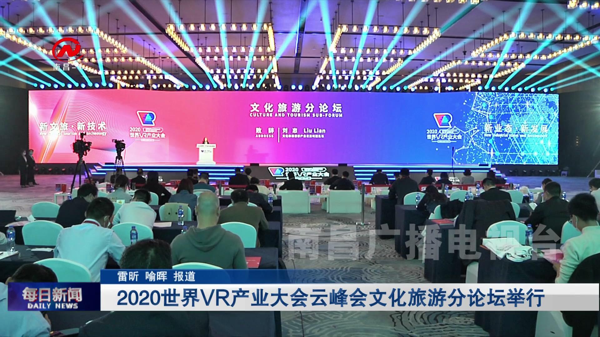 2020世界VR产业大会云峰会文化旅游分论坛举行