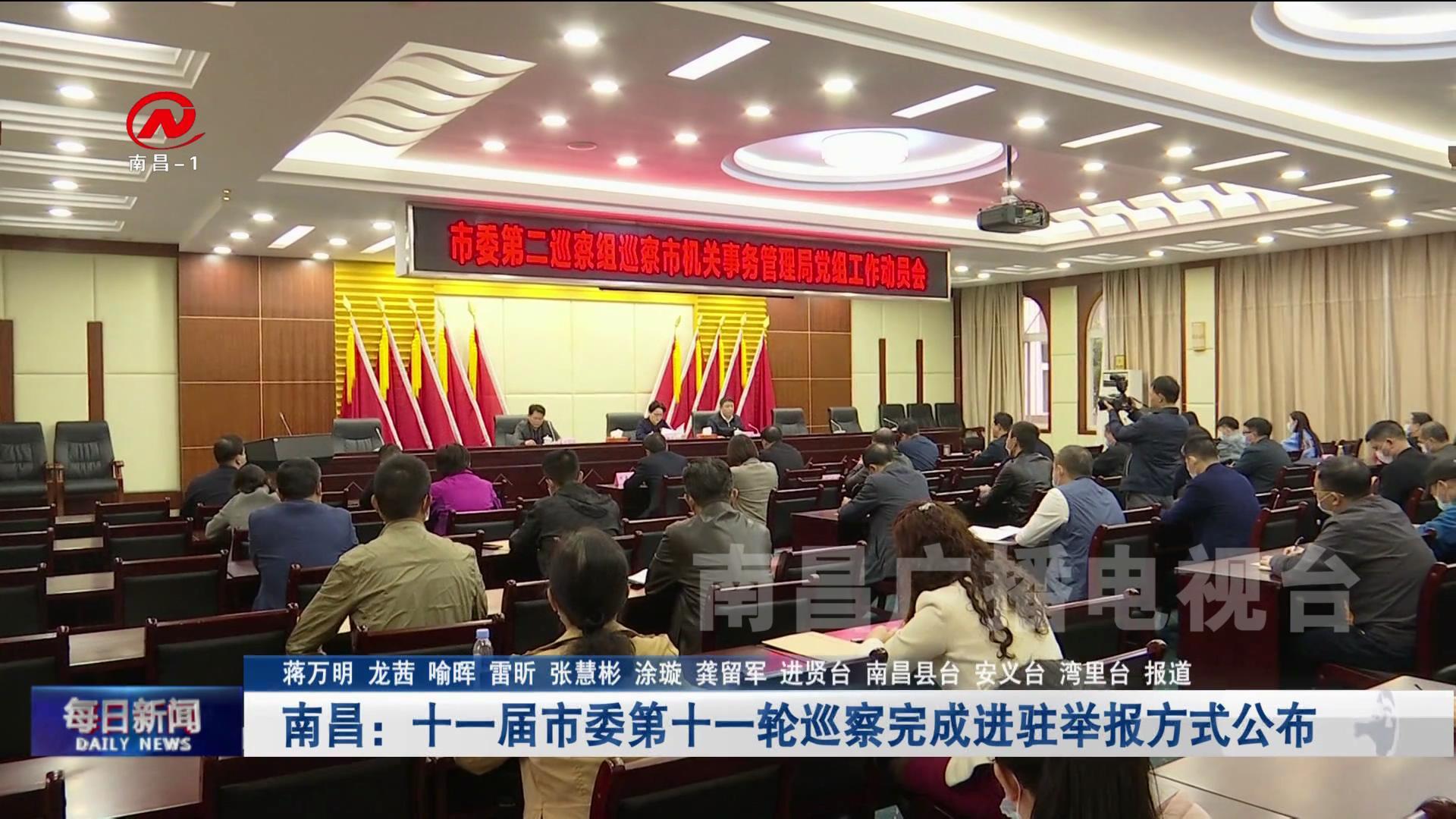 南昌:十一届市委第十一轮巡察完成进驻举报方式公布