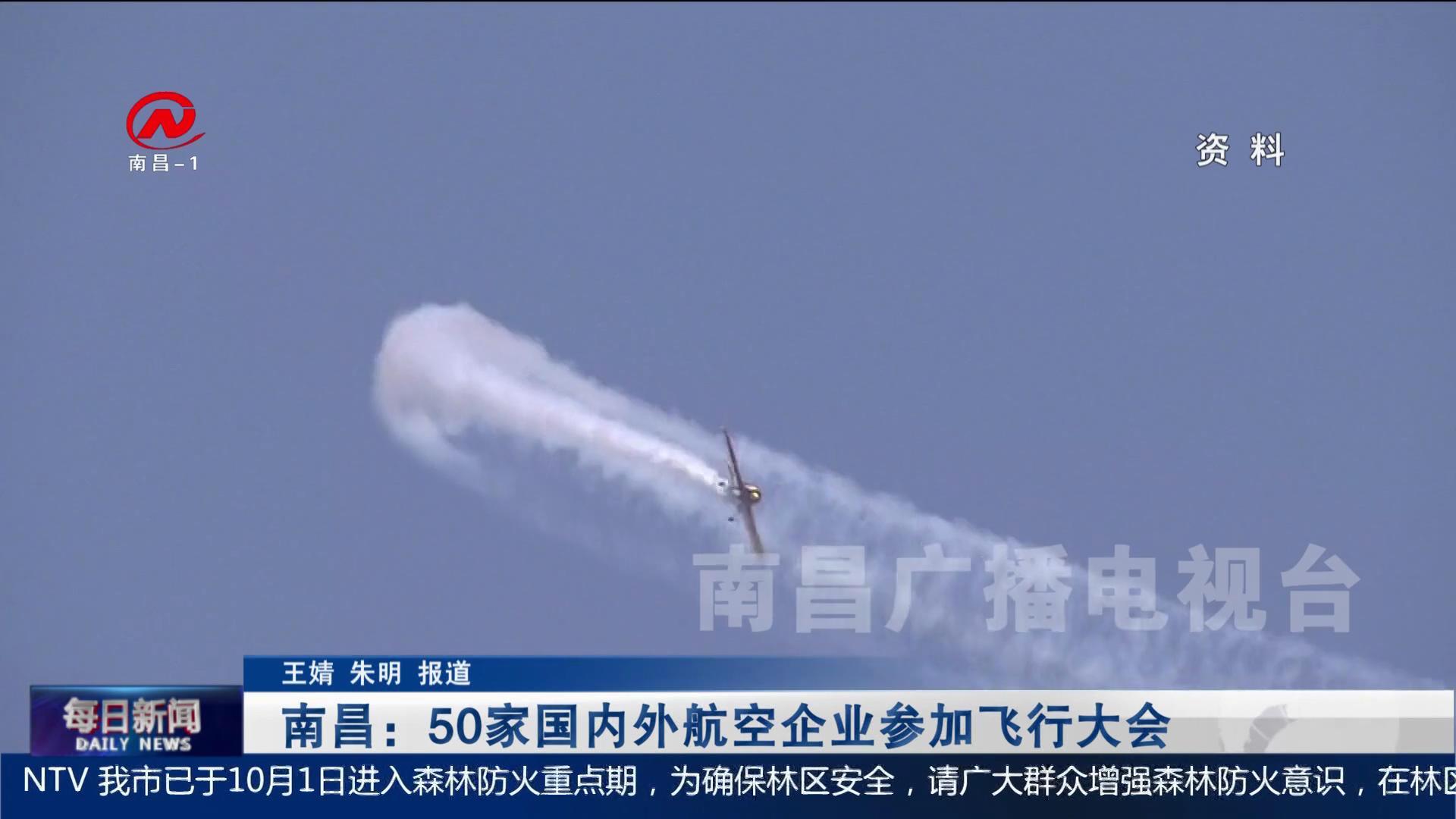 南昌:50家国内外航空企业参加飞行大会