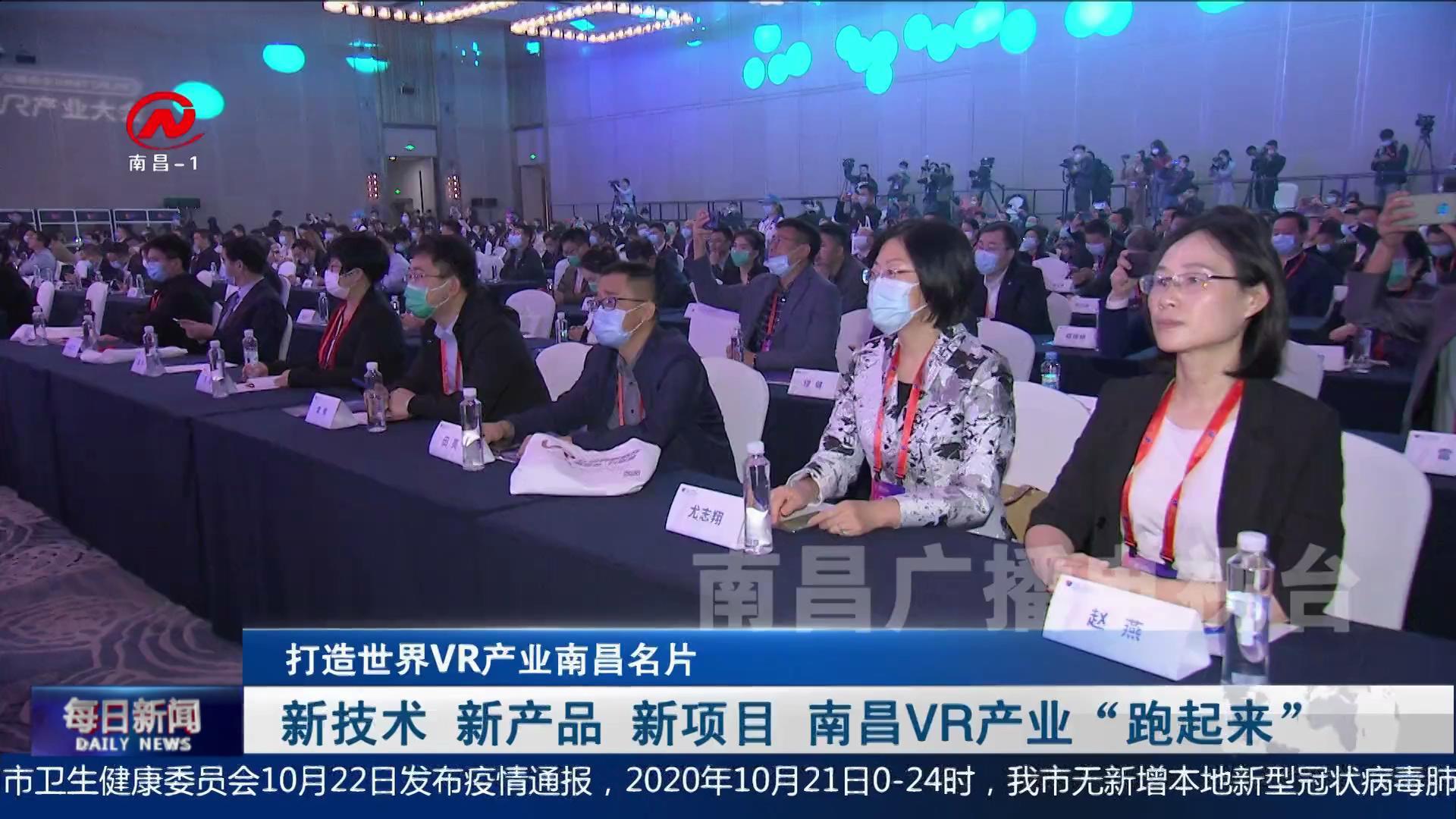"""新技术 新产品 新项目 南昌VR产业""""跑起来"""""""