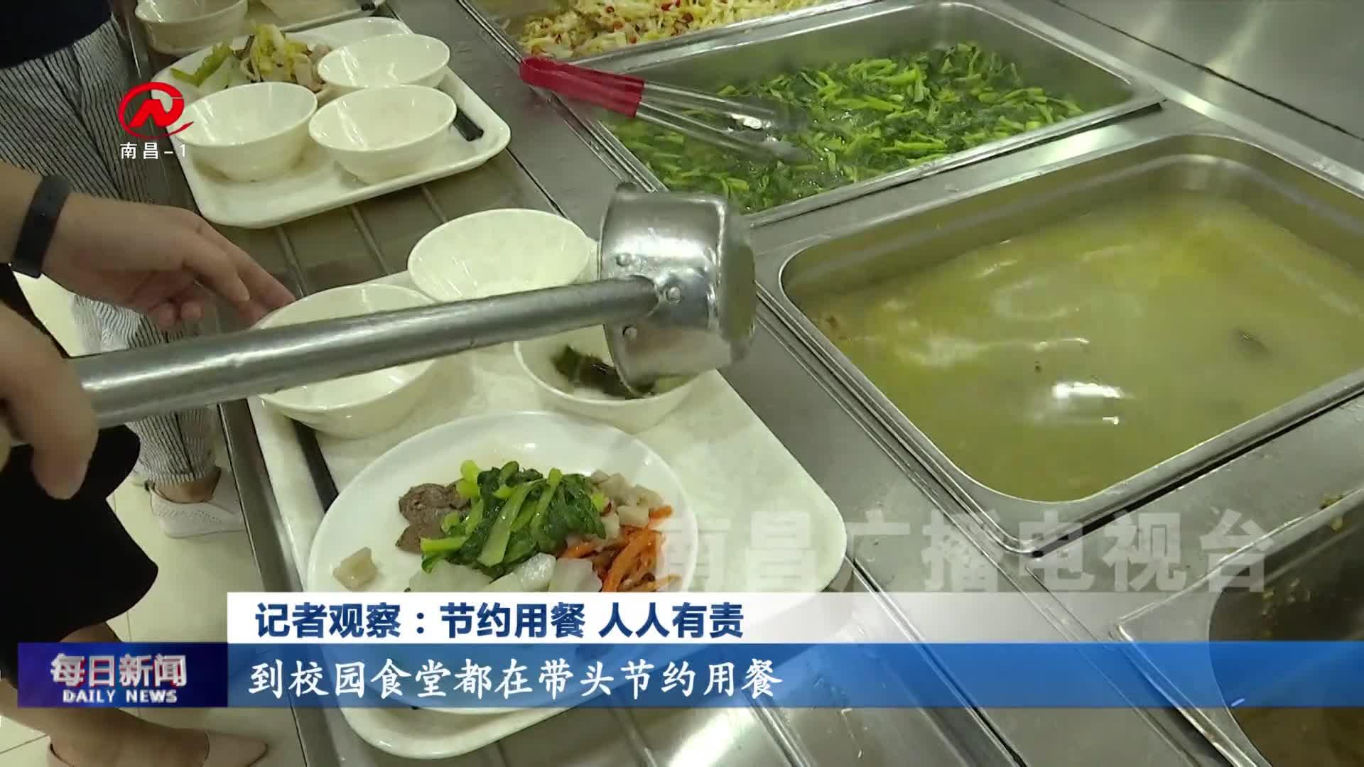 记者观察:节约用餐 人人有责
