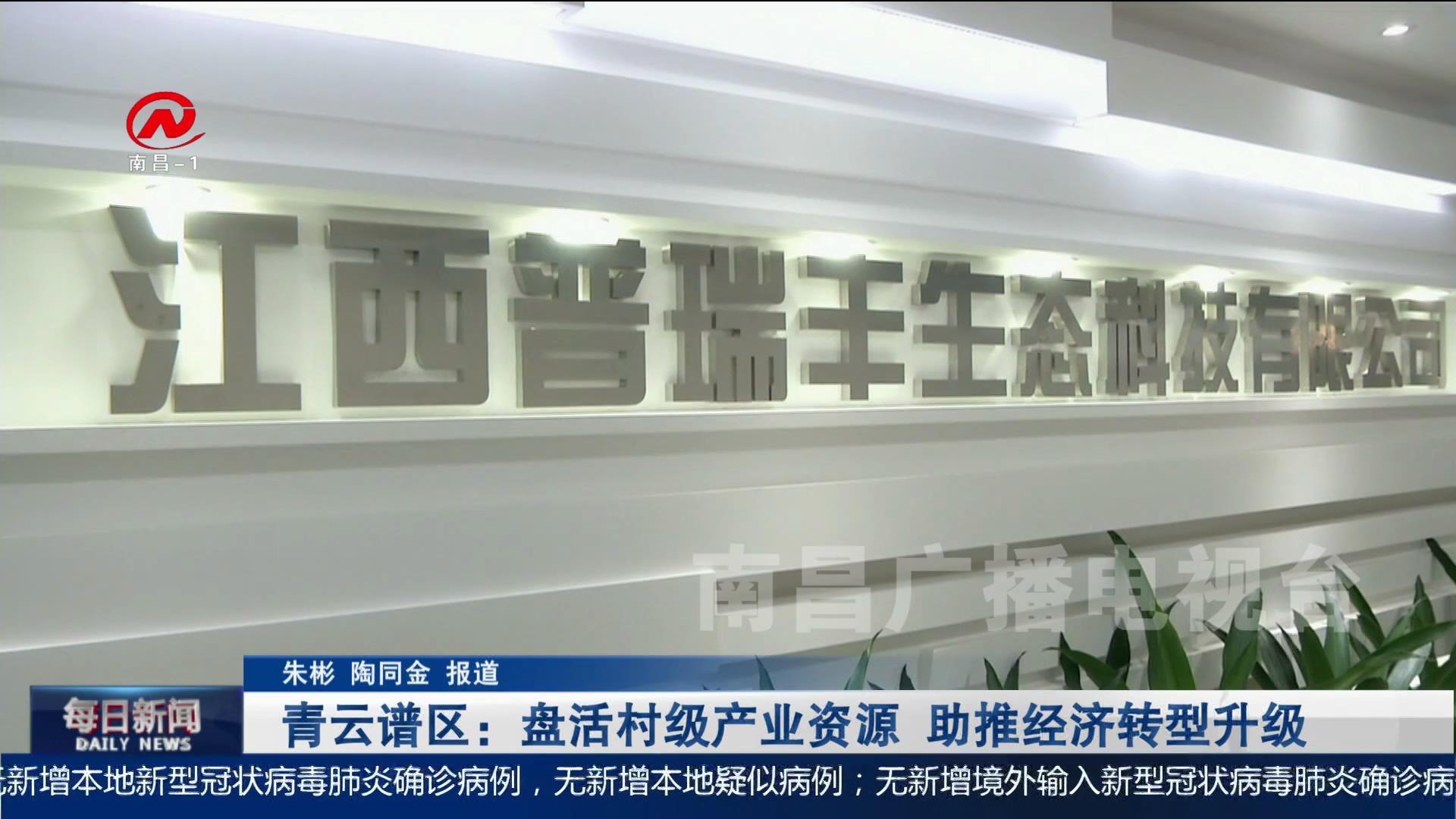 青云谱区:盘活村级产业资源 助推经济转型升级