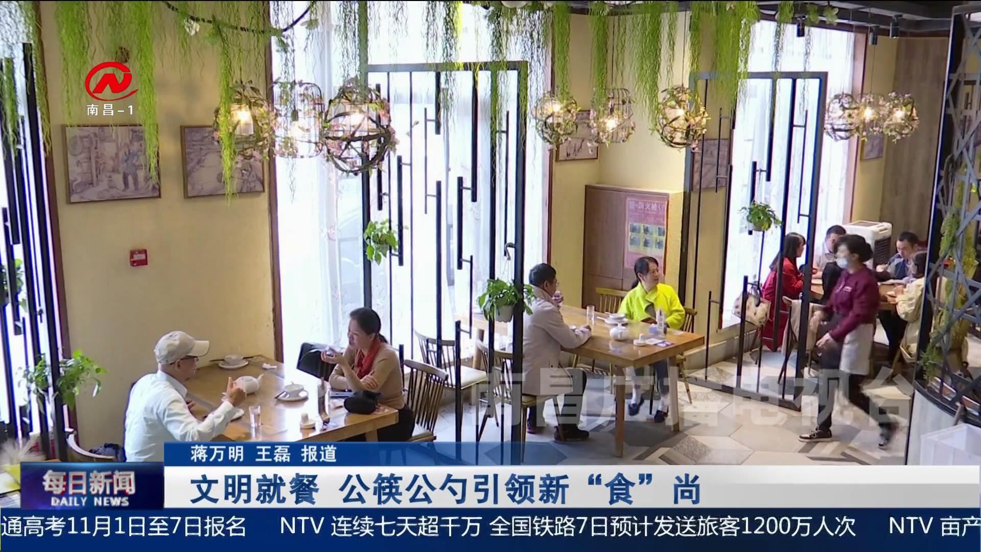 """【深化文明创建】文明就餐 公筷公勺引领新""""食""""尚"""