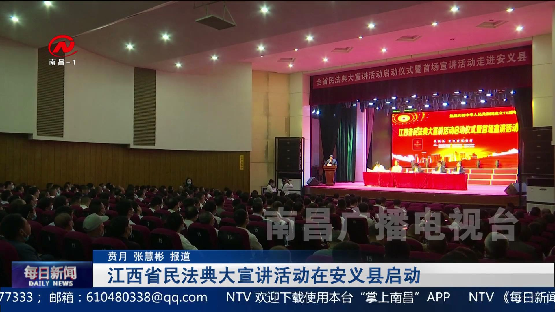 江西省民法典大宣讲活动在安义县启动