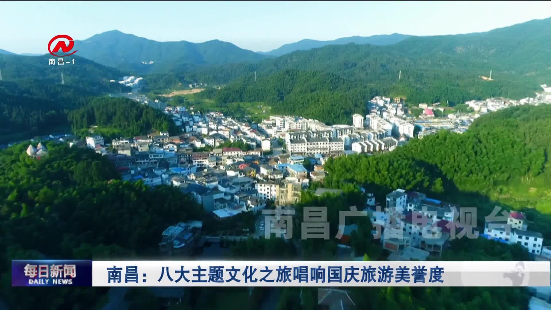 南昌:八大主题文化之旅唱响国庆旅游美誉度