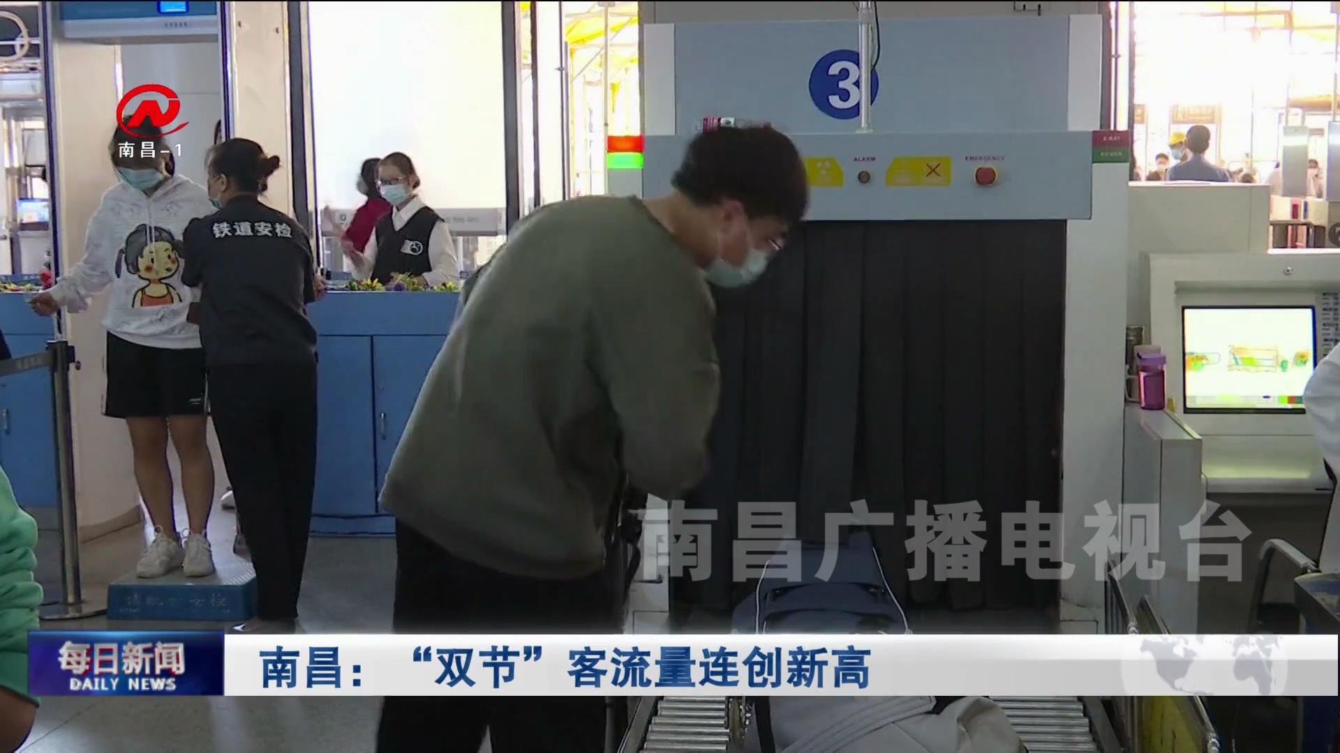 """南昌:""""双节""""客流量连创新高"""