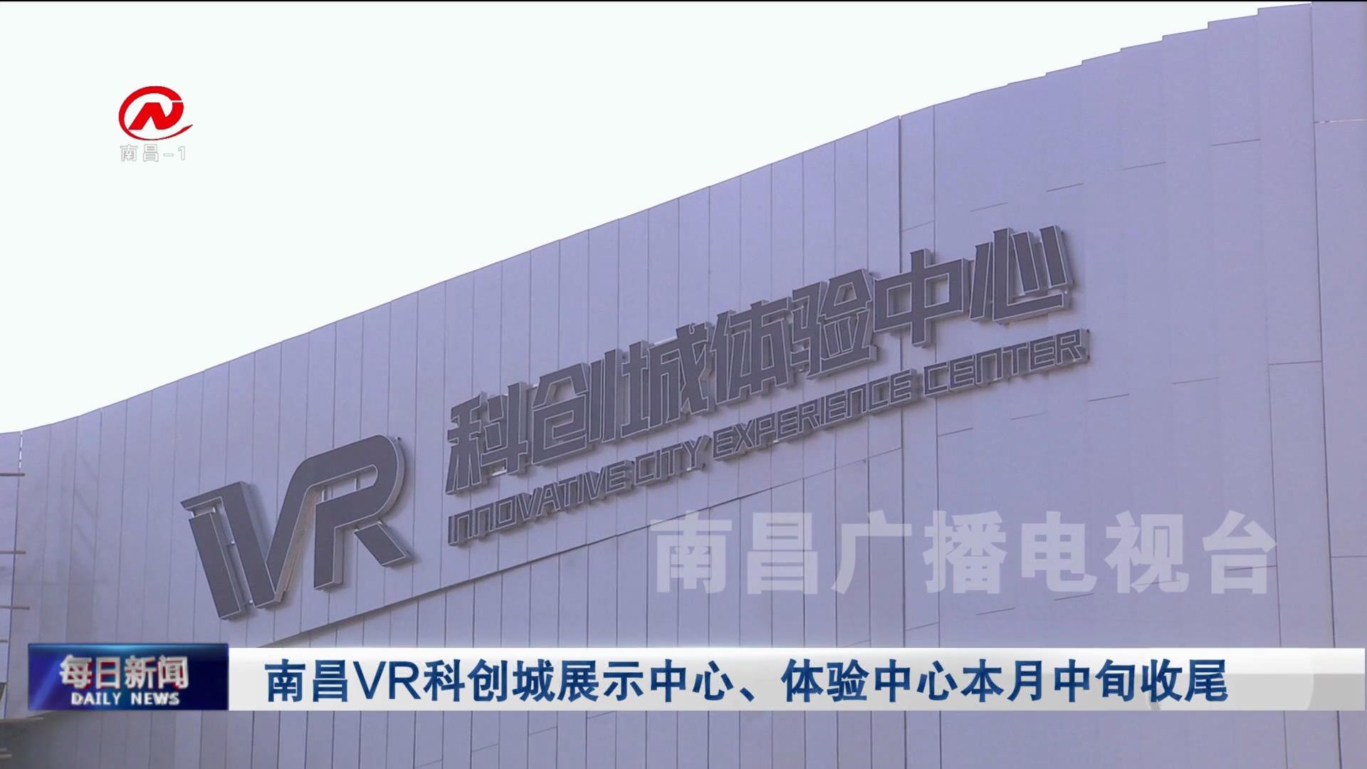 南昌VR科创城展示中心、体验中心本月中旬收尾