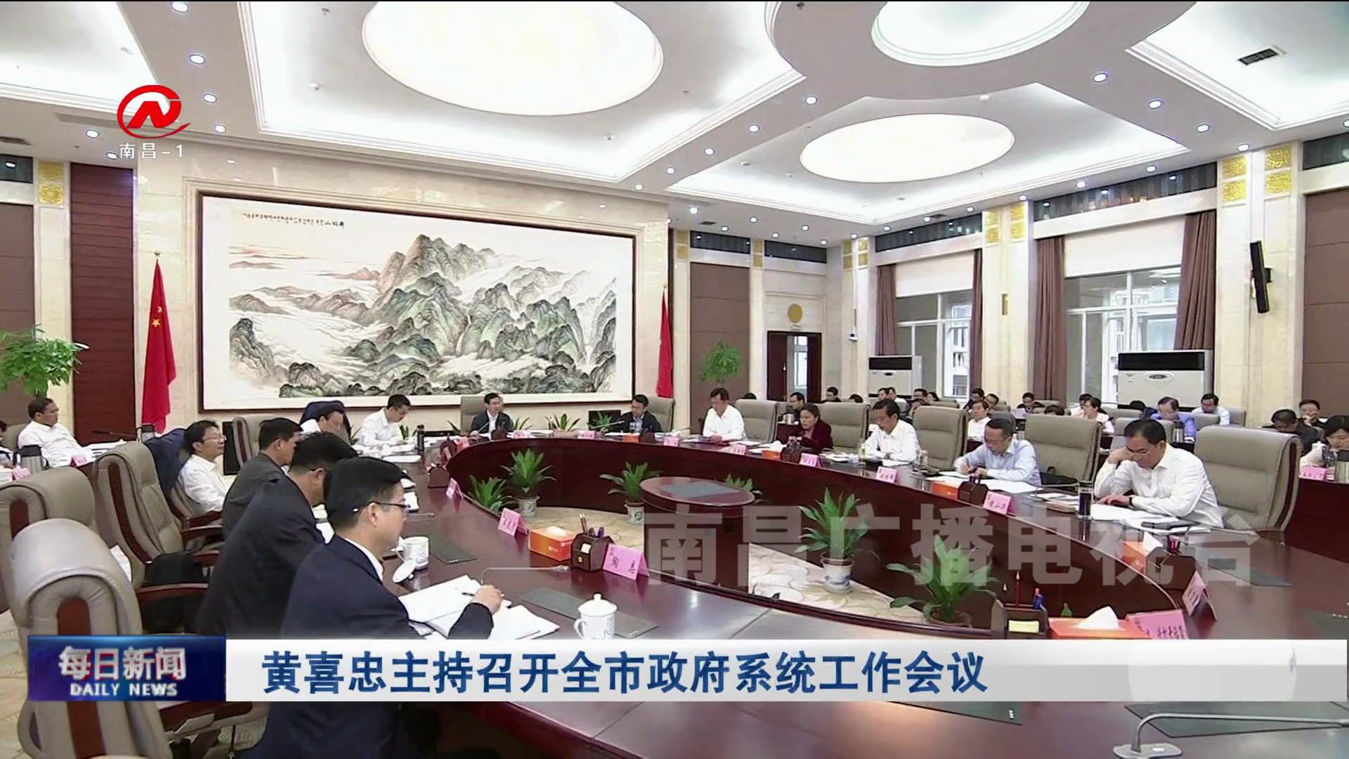 黄喜忠主持召开全市政府系统工作会议