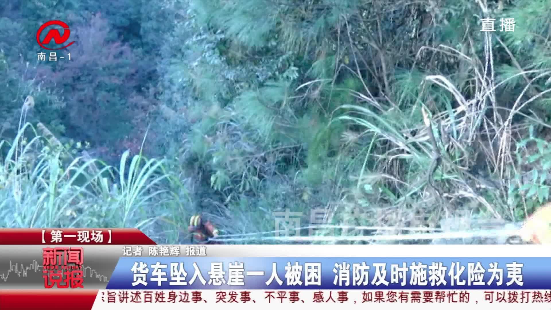 货车坠入悬崖一人被困 消防及时施救化险为夷