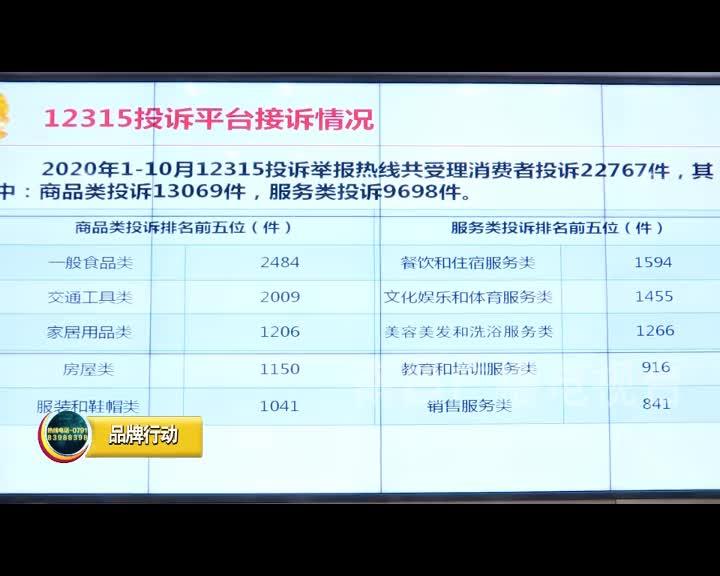 江西品牌报道 2020-11-15