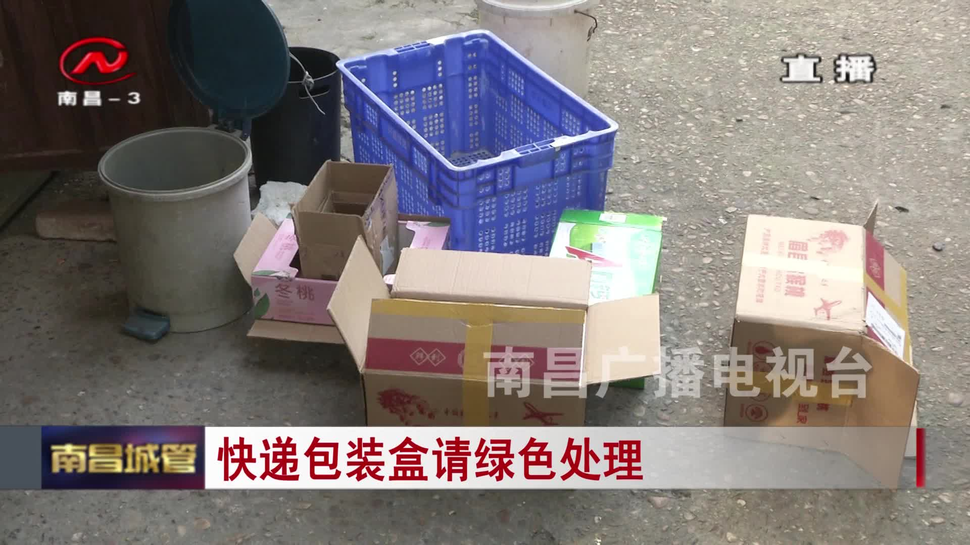【城管新闻】快递包装盒请绿色处理