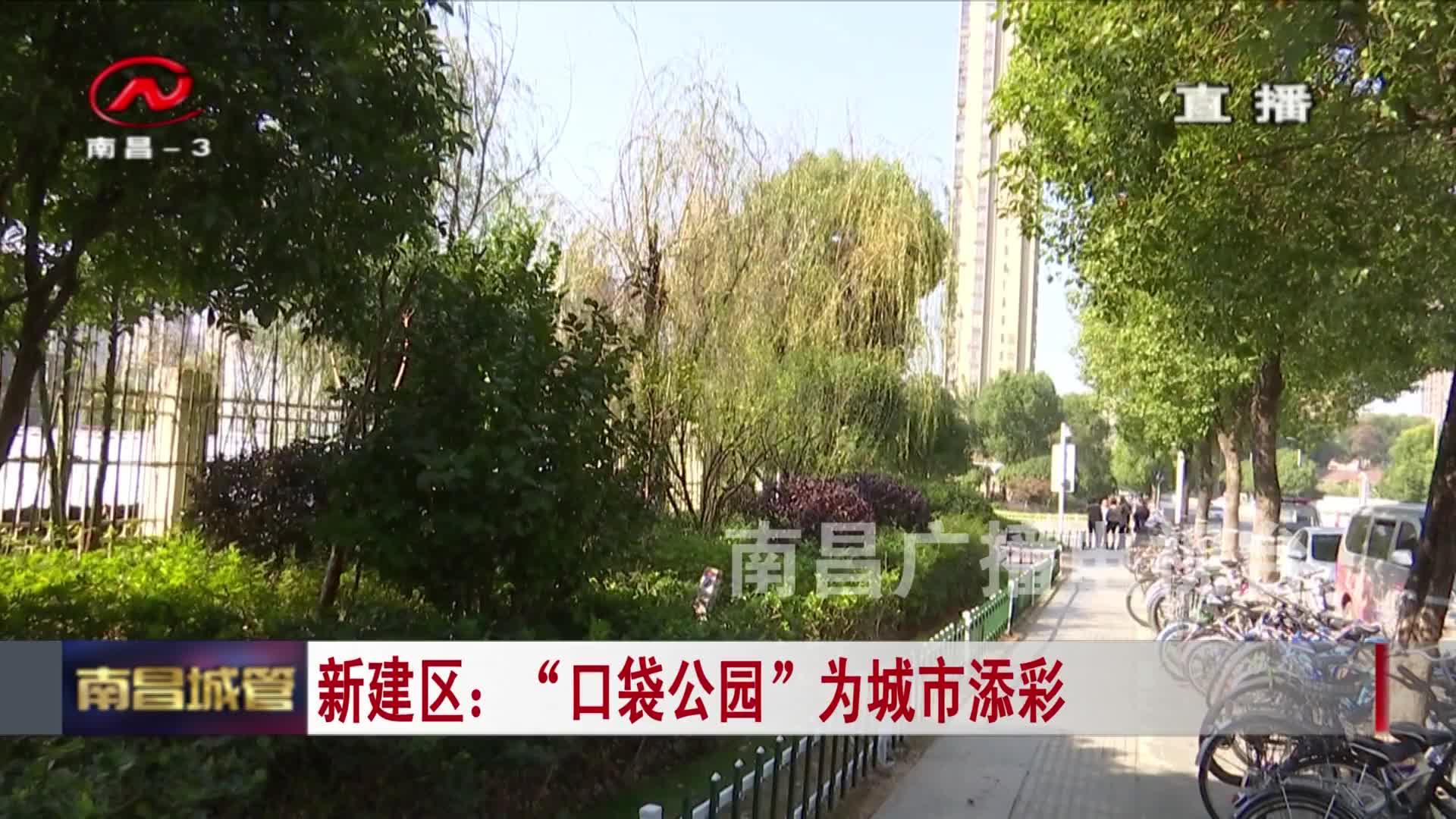 """【城管新闻】新建区:""""口袋公园""""为城市添彩"""