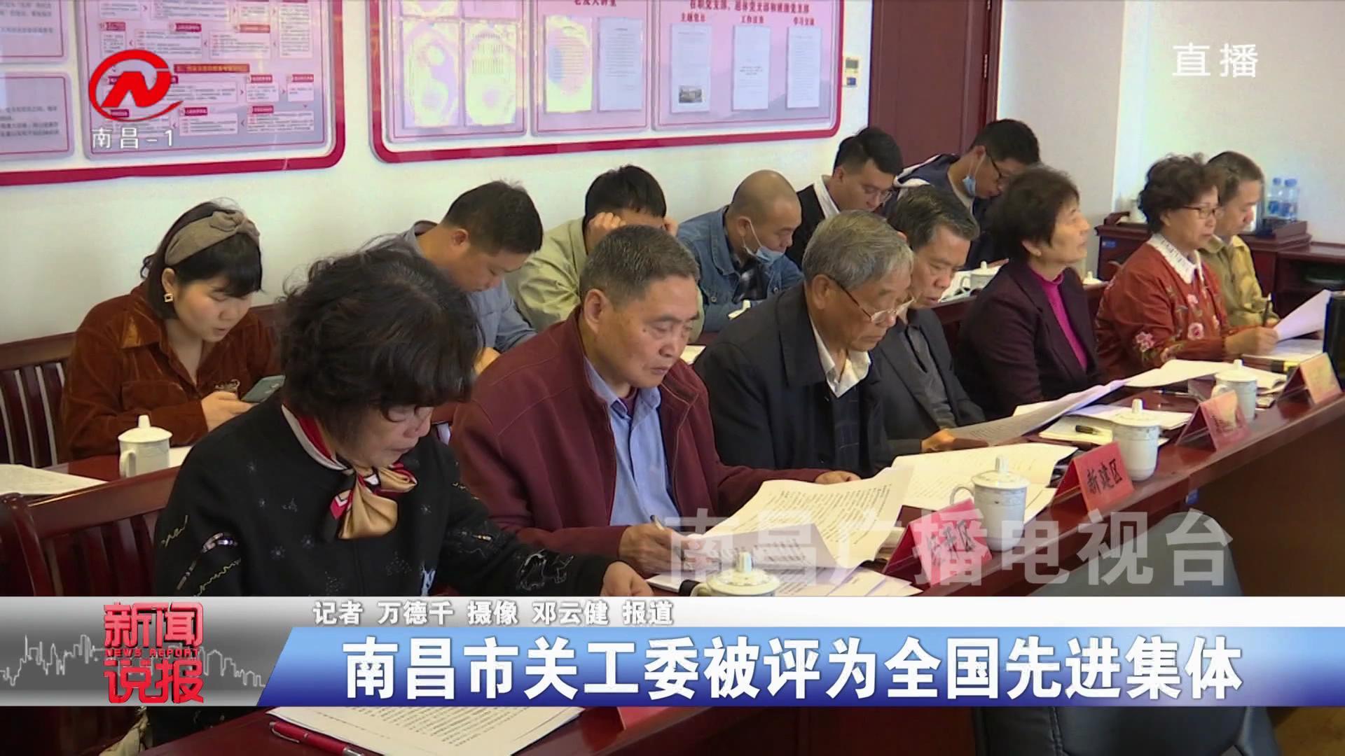 南昌市关工委被评为全国先进集体