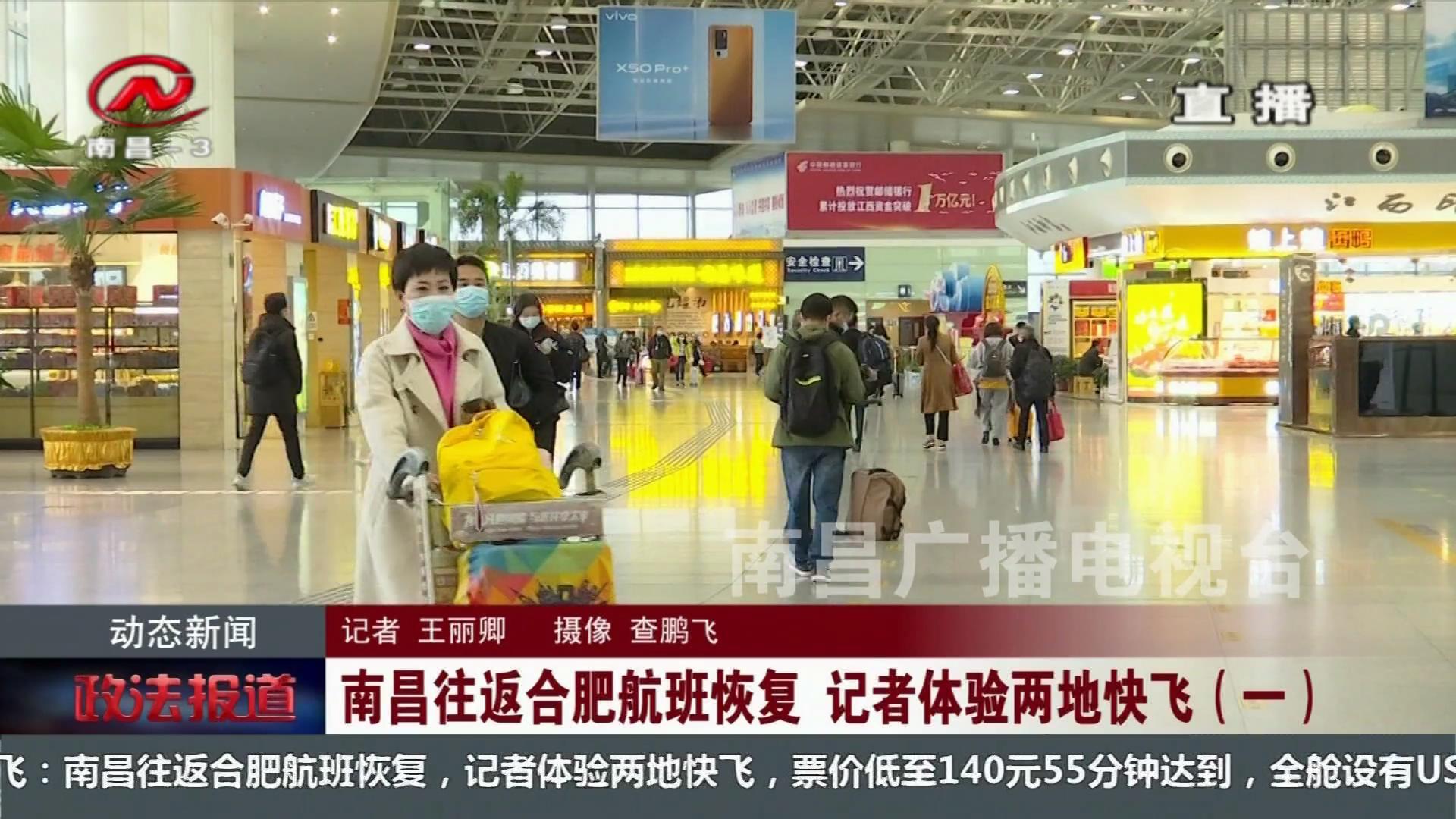 南昌往返合肥航班恢复 记者体验两地快飞