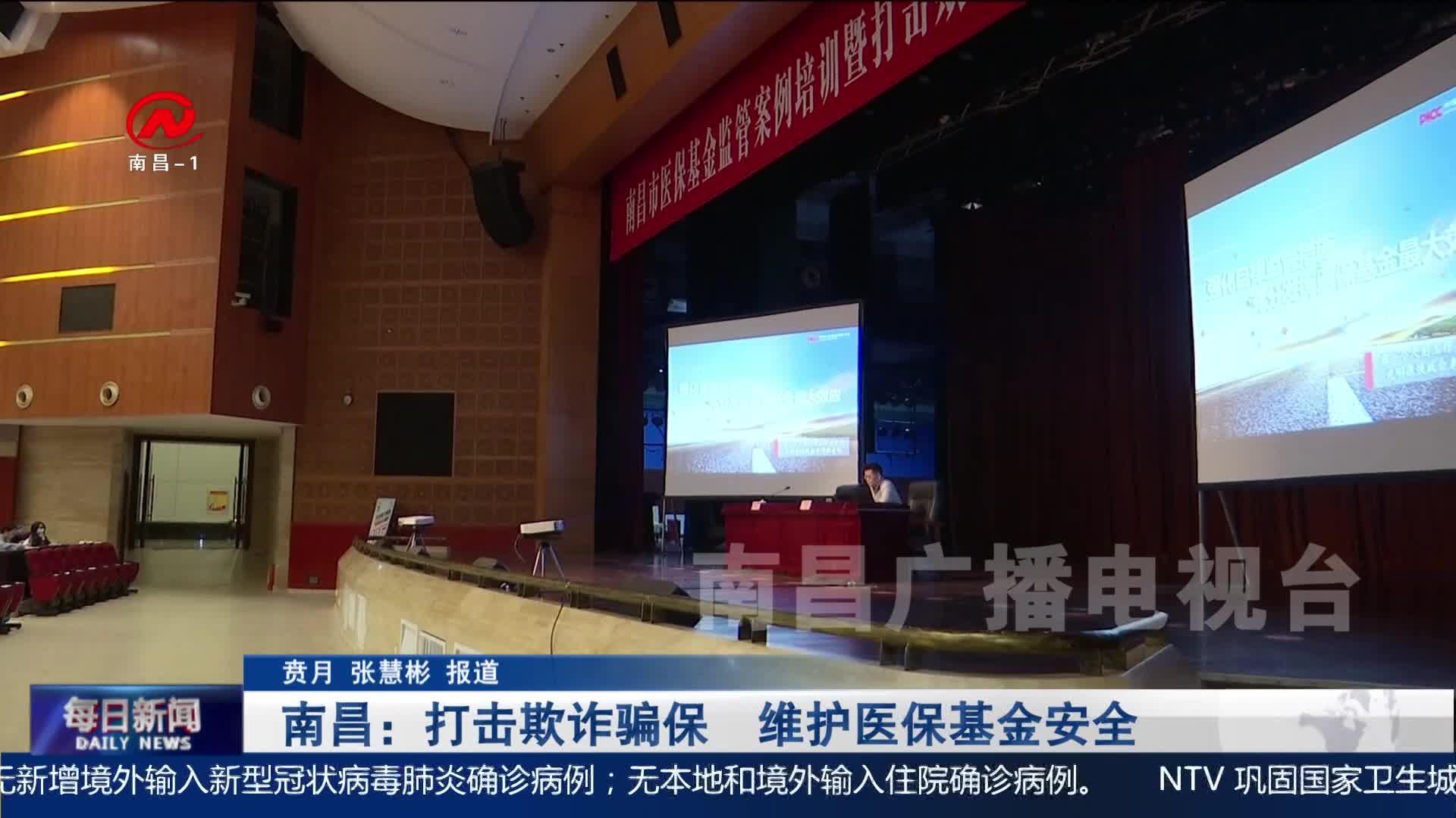 南昌:打击欺诈骗保  维护医保基金安全