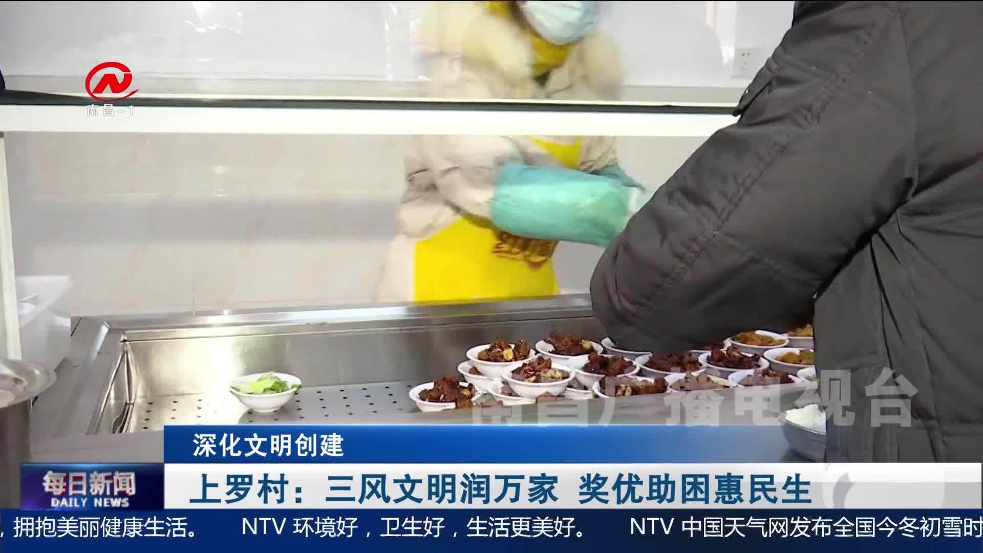 【深化文明创建】上罗村:三风文明润万家 奖优助困惠民生