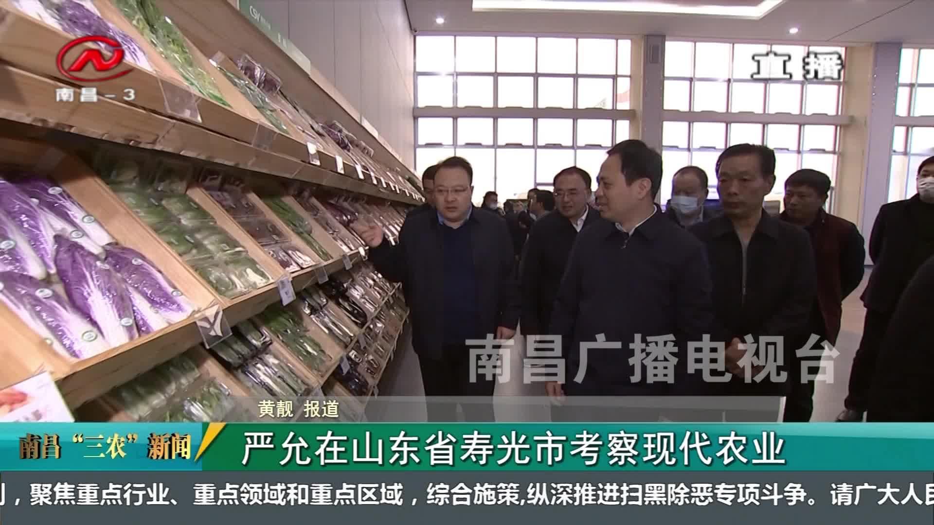"""【南昌""""三农""""新闻】严允在山东省寿光市考察现代农业"""