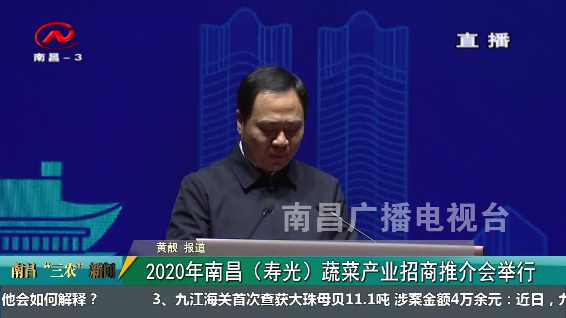 """【南昌""""三农""""新闻】2020年南昌(寿光)蔬菜产业招商推介会举行"""