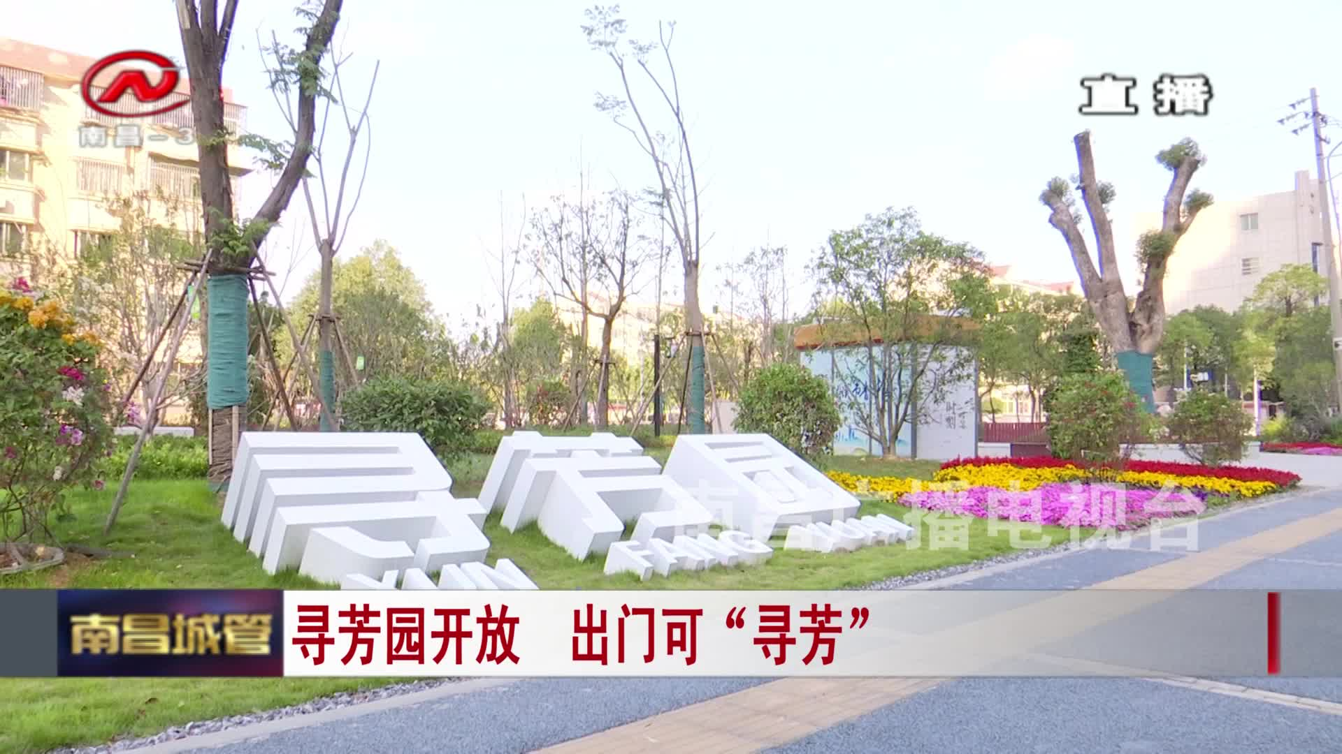 """【城管新闻】寻芳园开放  出门可""""寻芳"""""""