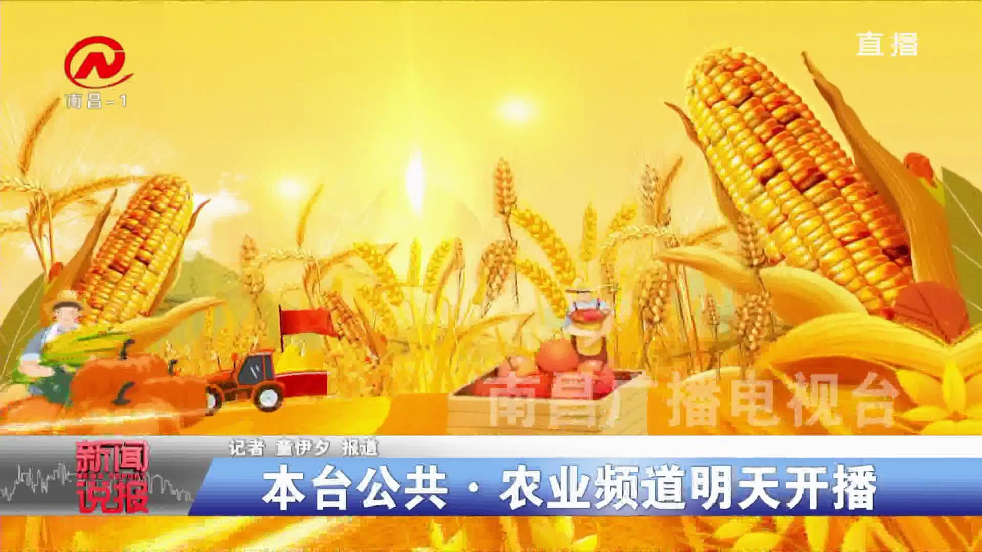 本台公共·农业频道明天开播