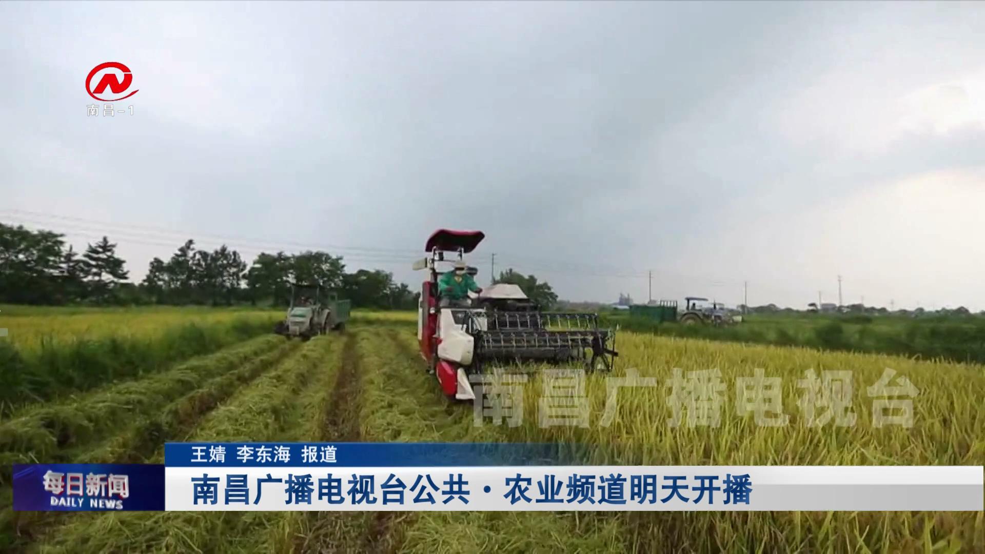 南昌广播电视台公共·农业频道明天开播