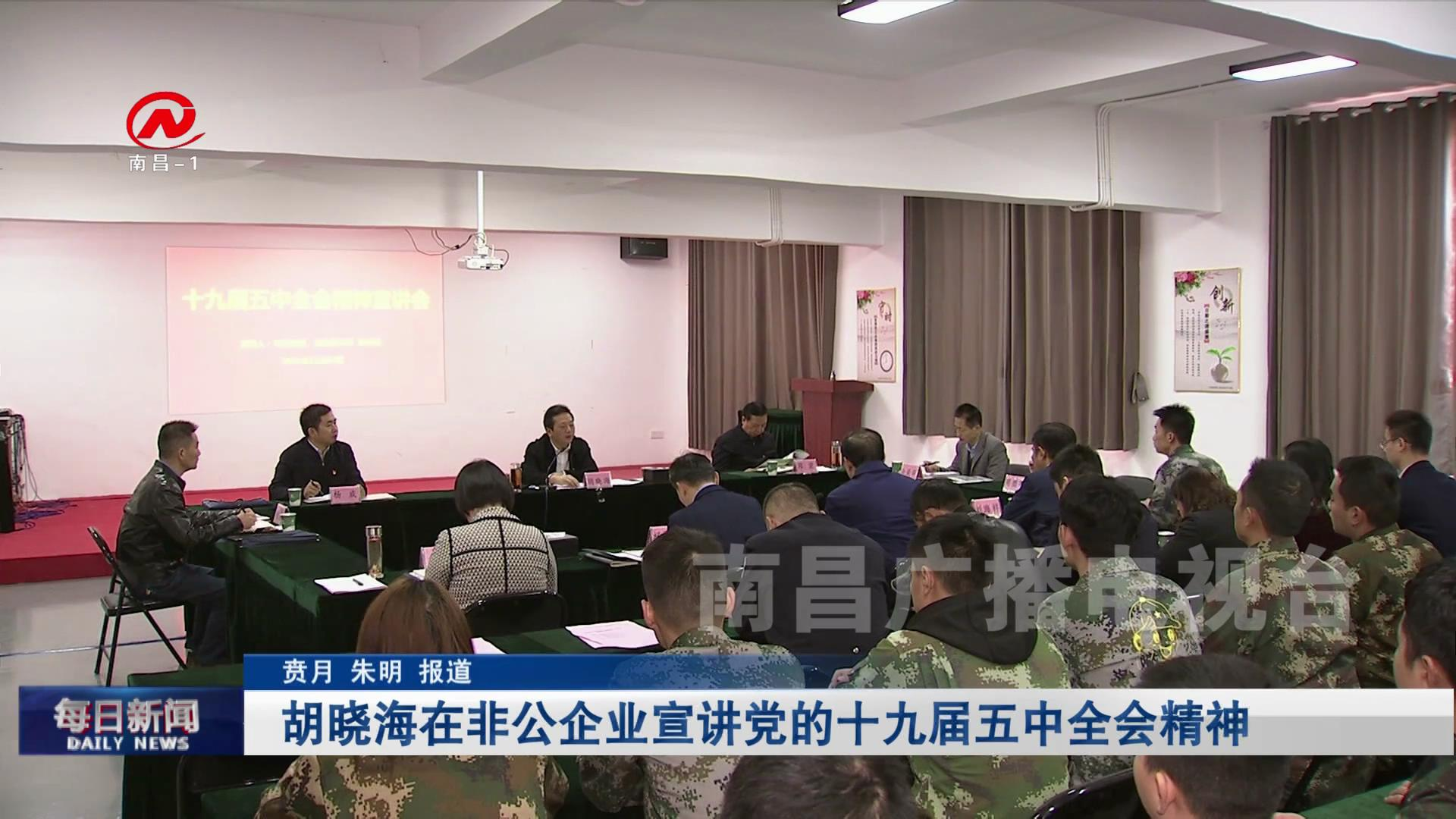 胡晓海在非公企业宣讲党的十九届五中全会精神