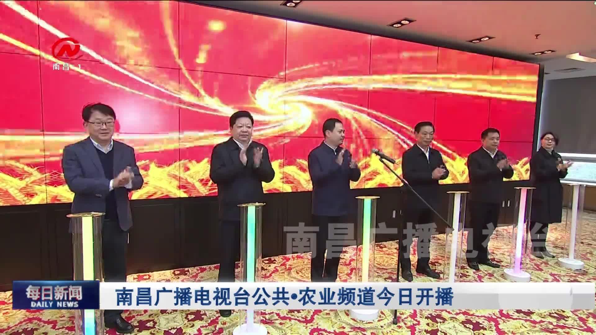 南昌广播电视台公共·农业频道今日开播