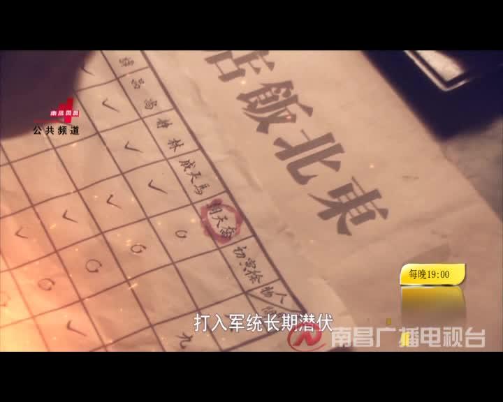 11月7日--15日每晚19点播出《代号子弹》