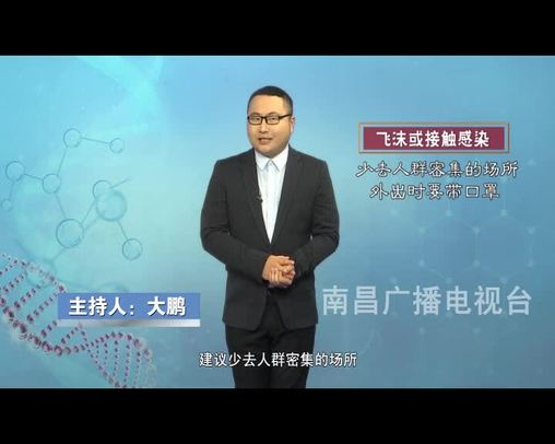 肺炎防护小知识