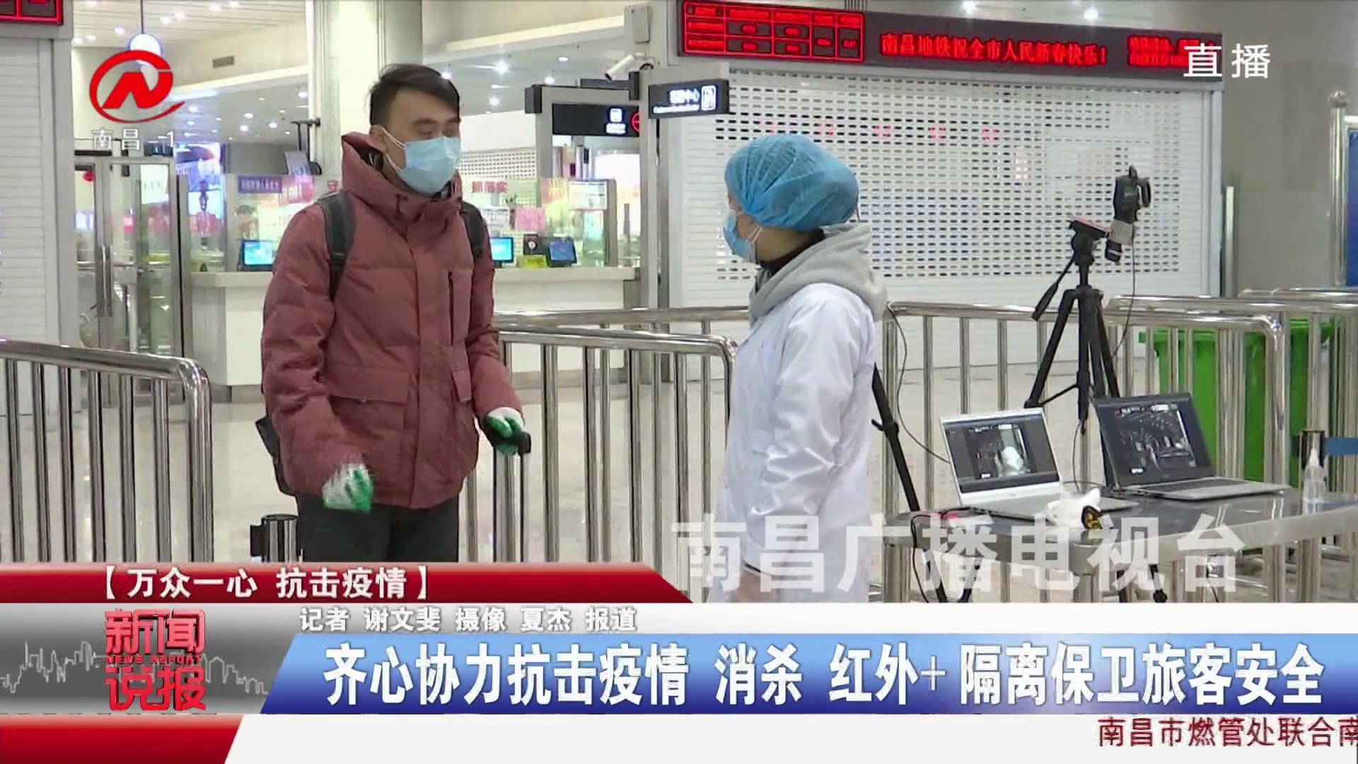齐心协力抗击疫情  消杀 红外+隔离保卫旅客安全