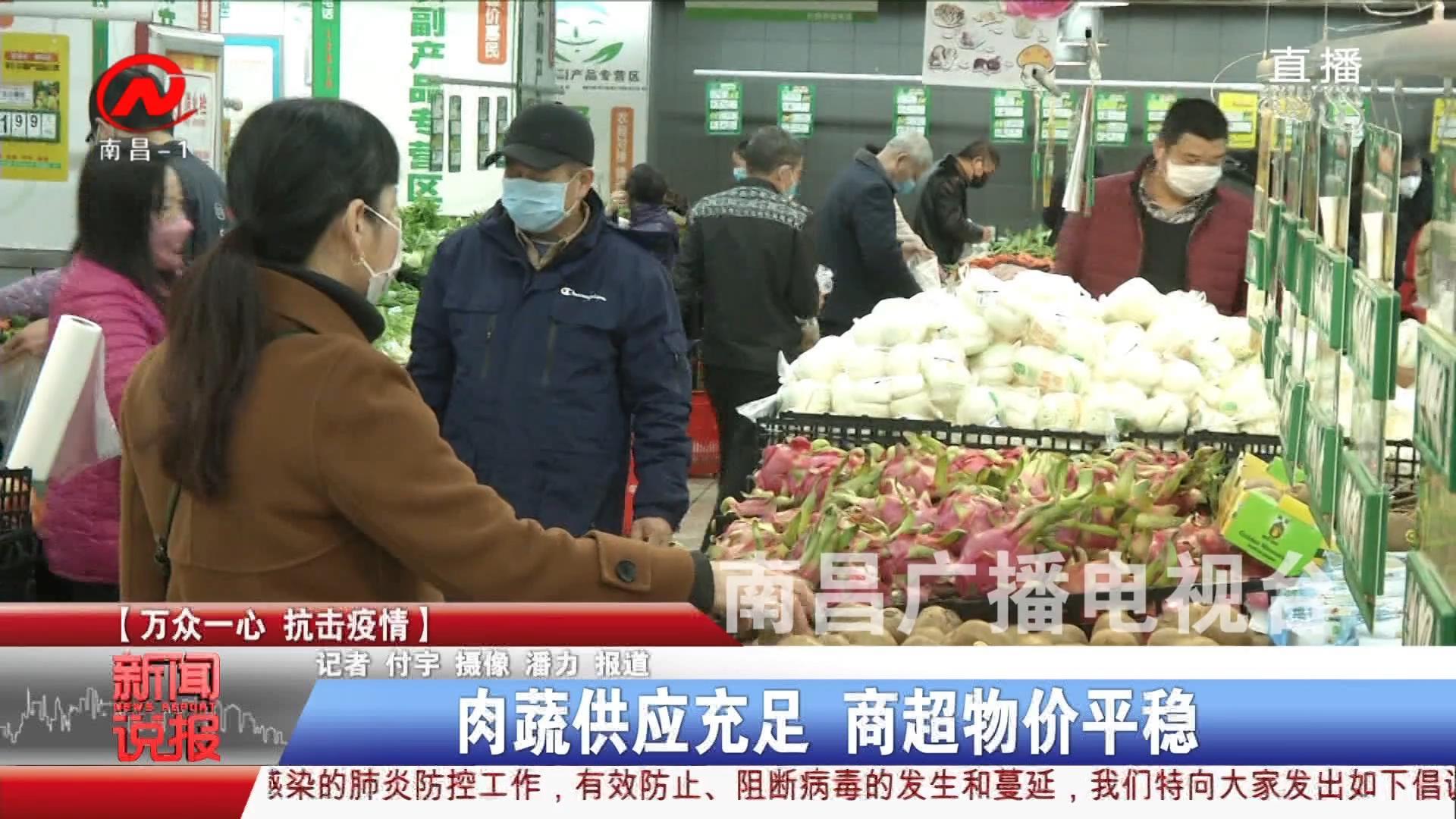 肉蔬供应充足 商超物价平稳
