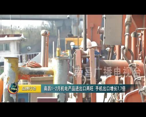 南昌1-2月机电产品进出口两旺 手机出口增长7.7倍