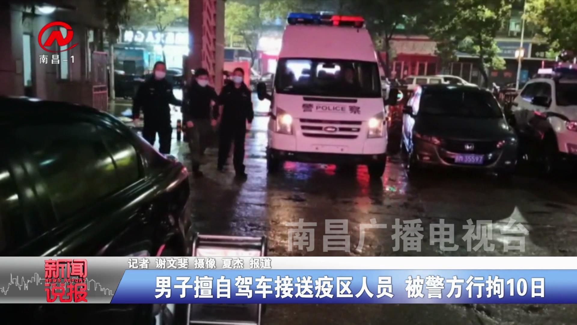 男子擅自驾车接送疫区人员 被警方行拘10日
