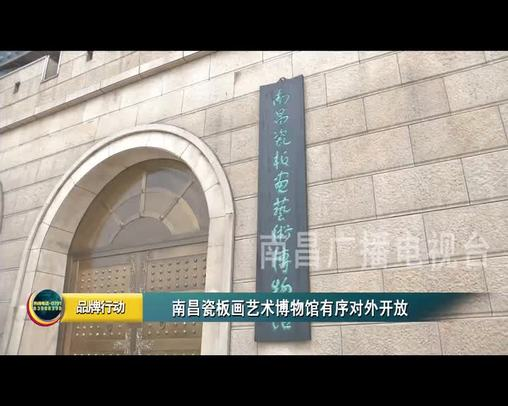 南昌瓷板画艺术博物馆有序对外开放